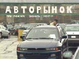 Авторынки в РФ